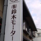 桶長 鈴木モータース