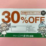 クリーニングぴいぷる TauT阪急洛西口店